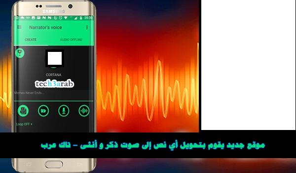موقع جديد يقوم بتحويل أي نص إلى صوت ذكر و أنثى – تاك عرب